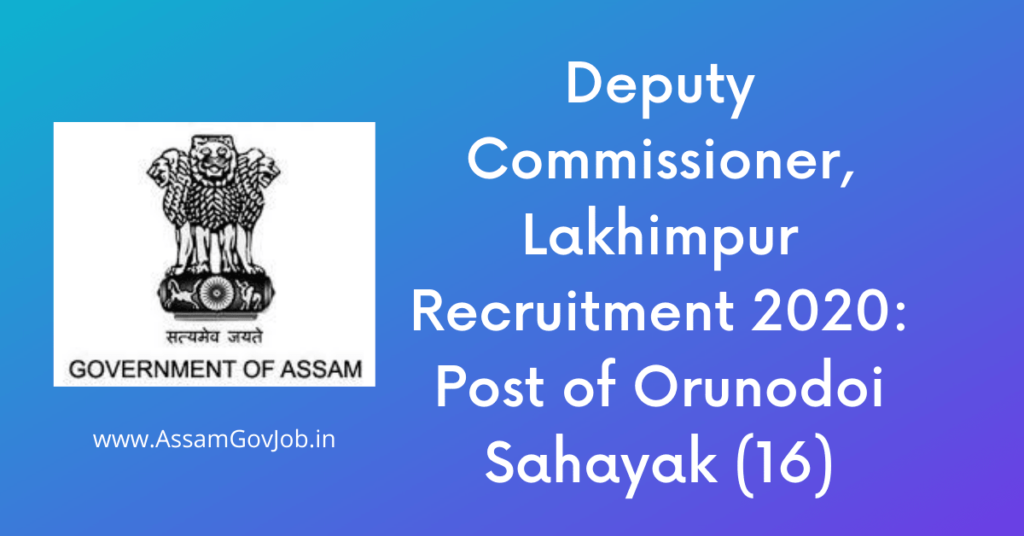 Deputy Commissioner, Lakhimpur Recruitment 2020