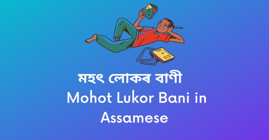 Mohot Lukor Bani in Assamese